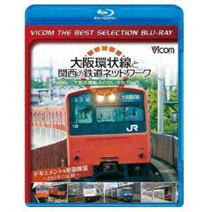 ビコムベストセレクションBDシリーズ 大阪環状線と関西の鉄道ネットワーク 大都市圏輸送の担い手たち ドキュメント&前面展望 2011年の記録 [Blu-ray]|starclub