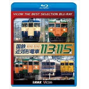 ビコムベストセレクションBDシリーズ 国鉄近郊形電車113系・115系 〜東日本篇/西日本篇〜 [Blu-ray]|starclub