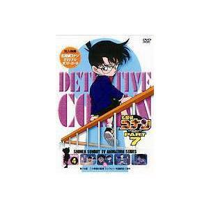 名探偵コナンDVD PART7 Vol.4 [DVD]|starclub