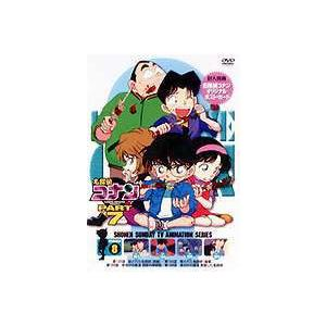 名探偵コナンDVD PART7 Vol.8 [DVD]|starclub