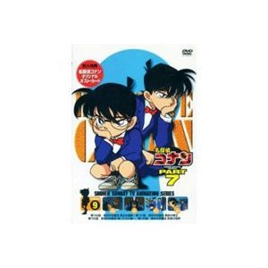 名探偵コナンDVD PART7 Vol.9 [DVD]|starclub