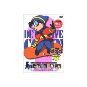 名探偵コナンDVD PART8 Vol.1 [DVD] starclub