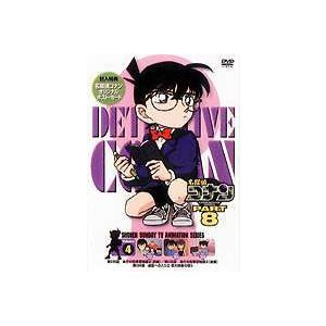 名探偵コナンDVD PART8 Vol.4 [DVD] starclub