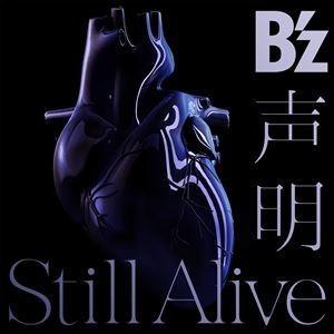 B'z 声明 Still Alive CD の商品画像 ナビ