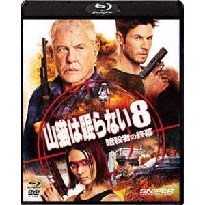 山猫は眠らない8 暗殺者の終幕 ブルーレイ&DVDセット [Blu-ray]|starclub