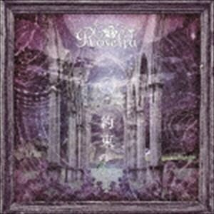 Roselia / 約束(通常盤) [CD]|starclub