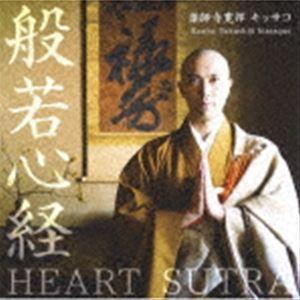 薬師寺寛邦キッサコ / 般若心経 [CD]|starclub