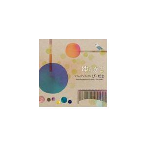 びーだま / ゆりかご [CD]|starclub