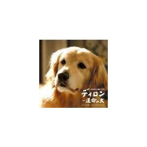 (オリジナル・サウンドトラック) NHK 土曜ドラマ ディロン〜運命の犬 オリジナル・サウンドトラック [CD]|starclub