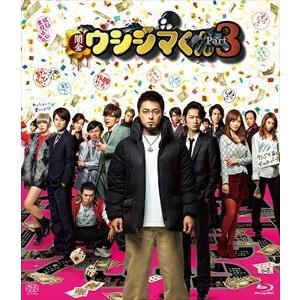 映画「闇金ウシジマくんPart3」 [Blu-ray]|starclub