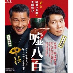 嘘八百 [Blu-ray] starclub