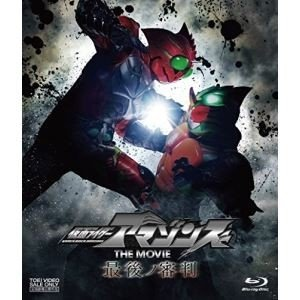 仮面ライダーアマゾンズ THE MOVIE 最後ノ審判 [Blu-ray]|starclub