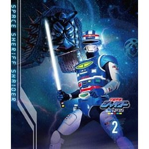 宇宙刑事シャイダー Blu-ray BOX 2 [Blu-ray]|starclub