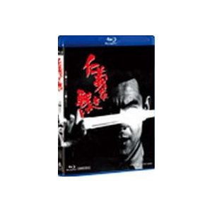 仁義なき戦い [Blu-ray]|starclub