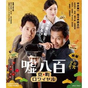 嘘八百 京町ロワイヤル [Blu-ray] starclub
