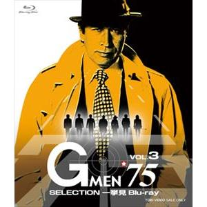 Gメン'75 SELECTION一挙見Blu-ray VOL.3 [Blu-ray]|starclub
