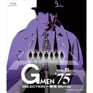 Gメン'75 SELECTION一挙見Blu-ray VOL.5 [Blu-ray]|starclub