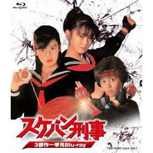 スケバン刑事 3部作一挙見Blu-ray [Blu-ray]|starclub