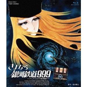 さよなら銀河鉄道999 アンドロメダ終着駅 [Blu-ray]|starclub