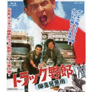 トラック野郎 御意見無用 [Blu-ray]|starclub