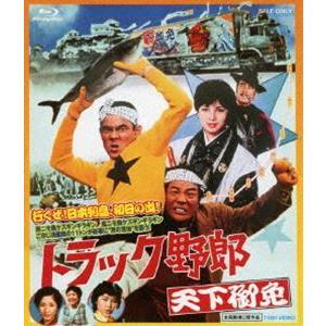 トラック野郎 天下御免 [Blu-ray]|starclub