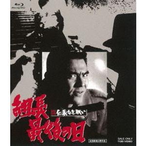 新 仁義なき戦い 組長最後の日 [Blu-ray]|starclub