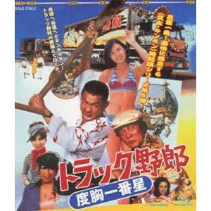 トラック野郎 度胸一番星 [Blu-ray]|starclub