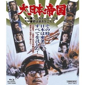 大日本帝国 [Blu-ray] starclub
