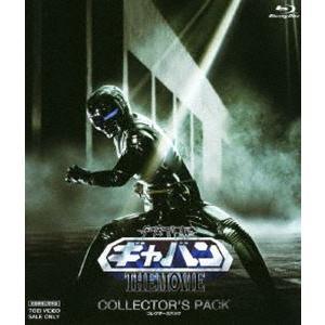 宇宙刑事ギャバン THE MOVIE コレクターズパック [Blu-ray]|starclub