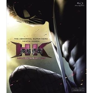HK/変態仮面 アブノーマル・ブルーレイ [Blu-ray]|starclub