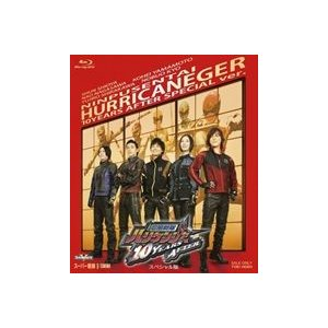 忍風戦隊ハリケンジャー 10 YEARS AFTER スペシャル版(初回生産限定) [Blu-ray]|starclub