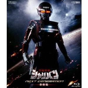宇宙刑事シャリバン NEXT GENERATION 赤射版(初回生産限定) [Blu-ray]|starclub
