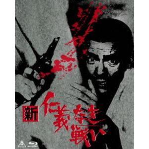 新 仁義なき戦い Blu-ray BOX(初回生産限定) [Blu-ray]|starclub