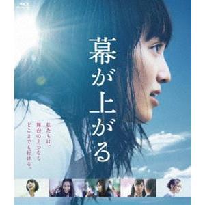 幕が上がる [Blu-ray] starclub