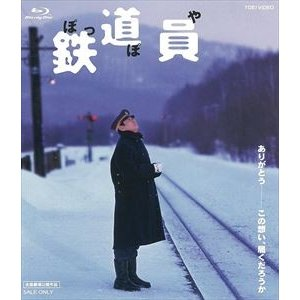 鉄道員(ぽっぽや) [Blu-ray]|starclub