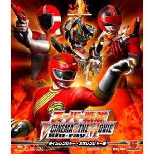 スーパー戦隊 V CINEMA&THE MOVIE Blu-ray(タイムレンジャー・ガオレンジャー編) [Blu-ray]|starclub