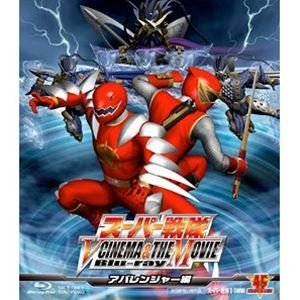 スーパー戦隊 V CINEMA&THE MOVIE Blu-ray(アバレンジャー編) [Blu-ray]|starclub
