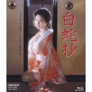 白蛇抄 [Blu-ray] starclub