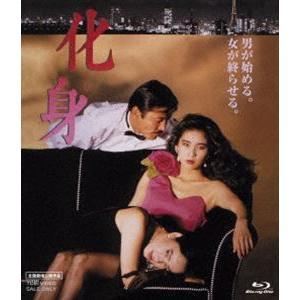 化身 [Blu-ray] starclub