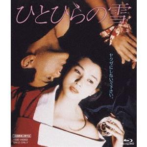 ひとひらの雪 [Blu-ray] starclub