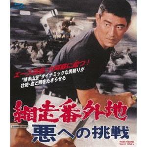 網走番外地 悪への挑戦 [Blu-ray]|starclub