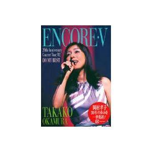 岡村孝子/ENCORE・V 〜20th Anniversary Concert tour'02 DO MY BEST〜 [DVD]|starclub