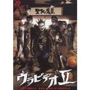 聖飢魔II/ウラビデオII [DVD]|starclub