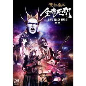 聖飢魔II/全席死刑 -LIVE BLACK MASS 東京- [DVD]|starclub