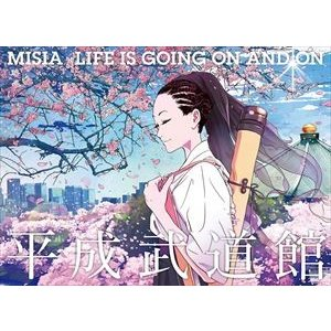 MISIA 平成武道館 LIFE IS GOING ON AND ON [DVD]|starclub