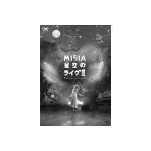 MISIA/星空のライヴIII Music is a joy forever [DVD]|starclub
