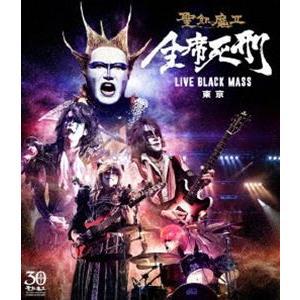 聖飢魔II/全席死刑 -LIVE BLACK MASS 東京- [Blu-ray]|starclub