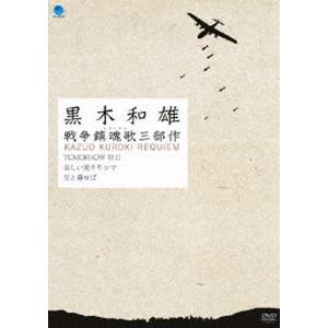 黒木和雄 戦争レクイエム三部作 DVD-BOX [DVD]|starclub