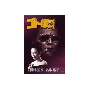 ゴト師株式会社 [DVD]|starclub