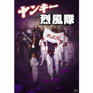 ヤンキー烈風隊 [DVD]|starclub